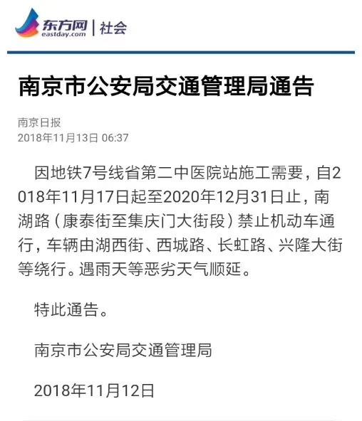 因南京地铁 七号线省第二中医院站封闭施工,现至江苏省第二中医院的